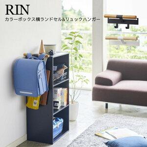 山崎実業 YAMAZAKI RIN カラーボックス横ランドセル&リュックハンガー リン