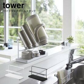マグボトルスタンド タワー タンブラー ペットボトル 水筒 干す 水回り 便利 台所 YAMAZAKI 山崎実業 tower ホワイト ブラック ワイドジャグボトルスタンド タワー
