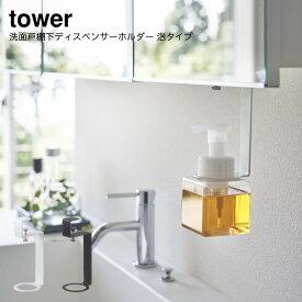 ランドリー収納 洗面所 脱衣所 YAMAZAKI 山崎実業 tower 洗面戸棚下ディスペンサーホルダー タワー 泡タイプ