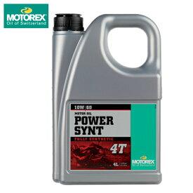 モトレックス パワーシント 4T(MOTOREX POWERSYNT 4T) 10W60(10W-60) 4L 4サイクルエンジンオイル バイク用オイル【79536→97787】