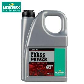 モトレックス パワーシント 4T MOTOREX POWERSYNT 4T 10W50 10W-50 4L バイク用 4サイクルオイル エンジンオイル デイトナ 79537→97785 あす楽対応