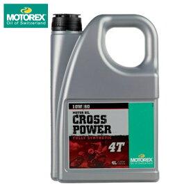 モトレックス クロスパワー 4T(MOTOREX CROSSPOWER 4T) 10W60(10W-60) 4L エンジンオイル【79544→97794】【あす楽】