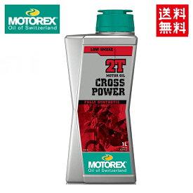送料無料 2サイクルエンジンオイル モトレックス クロスパワー2T(MOTOREX CROSS POWER 2T) 100%化学合成油 1L 79560→97813 あす楽対応 キャッシュレス5%還元