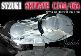 【SKYWAVE[スカイウェイブ]】 クランクケースカバー プーリーケースカバー メッキ 純正タイプ CJ44A CJ46A CK44A CK46A