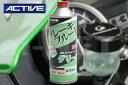 【セール特価】ACTIVE/アクティブ BF4 DOT4 500ml ブレーキフルード(ブレーキオイル)グリーン【20030007】バイク用 高性能ブレーキオイ...