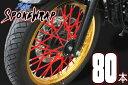 【スポーク】送料無料【Aebsエービス】 スポークラップ 80本【レッド】スポークスキン カラースポーク【SR400 DS400 …