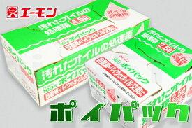 エーモン工業 オイル処理 廃油処理用品 ポイパック 4.5L用 オイル交換用品【1604】【あす楽】 キャッシュレス5%還元