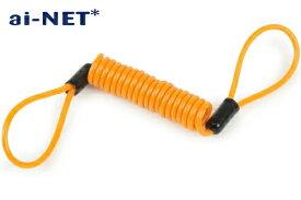 6ヶ月保証付 ストッピングワイヤー ケーブル オレンジ ロック 鍵 盗難防止用品 ディスクロック ワイヤーロック 盗難防止 aiNET製 あす楽