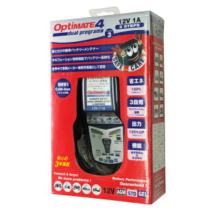 【tecMATE[テックメート]】バッテリーチャージャーOPTIMATE4オプティメイト4Dualフルオートマチック12V対応3年保証
