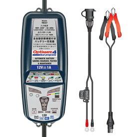 【バージョンアップ 新製品】バイク用 バッテリー充電器 バッテリーチャージャー OPTIMATE4 オプティメイト4 オプティメート4 デュアル Dual program Ver.3 あす楽対応