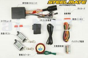 【送料無料】スティールメイト[Steel-mate]886X高性能セキュリティー防水仕様1年保証