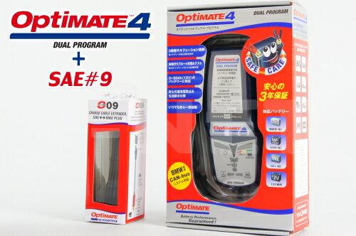 【送料無料】【tecMATE[テックメート]】 バッテリーチャージャー OPTIMATE4 Dual オプティメイト4 デュアル & SAE#9 シガーDCケーブル 12V対応 3年保証 バイク用アクセサリー