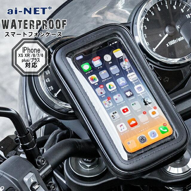 【送料無料】バイク用 防水 スマートフォンホルダー スマホケース アイフォンX/アイフォンXS/アイフォンXR/アイフォンX MAX/アイフォン8/アイフォン7/アイフォン6 プラス 対応 リジットタイプ タッチパネル対応 スマホホルダー XLサイズ 71492【あす楽】