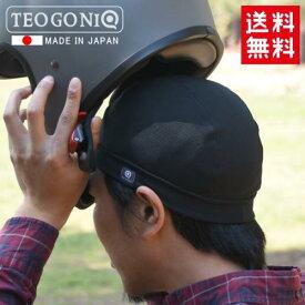 【送料無料】TEOGONIA/テオゴニア ジェミニ インナーキャップ 2枚組 抗菌 防臭 吸湿 吸汗 速乾 発熱 冷感 日本製 ビーニー ヘルメットインナーキャップ【あす楽対応】 キャッシュレス5%還元