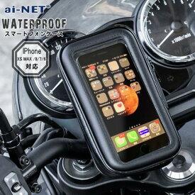 【送料無料】バイク用 防水 スマートフォンホルダー スマホケース アイフォンX/アイフォンXS/アイフォンXR/アイフォンX MAX/アイフォン8/アイフォン7/アイフォン6 対応 リジットタイプ タッチパネル対応 スマホホルダー 71493【あす楽】