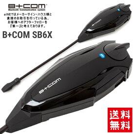 バイク インカム ビーコム SB6X B+COM V4.0 ブルートゥース シングルユニット バイク用 正規品 80215 最新版 ショウエイ アライ OGK AGV ヘルメット 対応 送料無料 サインハウス あす楽 キャッシュレス5%還元