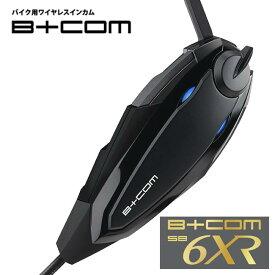 バイク インカム ビーコム SB6X B+COM V4.1 ブルートゥース シングルユニット バイク用 正規品 80215 最新版 ショウエイ アライ OGK AGV ヘルメット 対応 送料無料 サインハウス あす楽対応 キャッシュレス5%還元