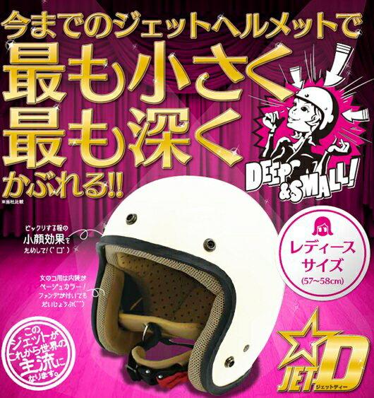 送料無料 ヘルメット【DAMMTRAX[ダムトラックス]】JET-D ジェットディー ジェットD パールホワイト / 白 レディース 女性用 バイク用ヘルメット