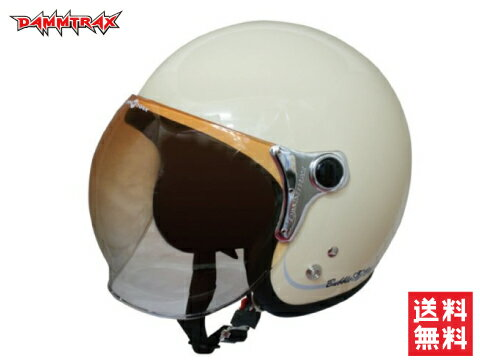 【送料無料】ジェット【ダムトラックス】ジェットヘルメット バブルビー BUBBLE BEE【メンズ レディース バイク用 ヘルメット】【シールド付き ジェットヘルメット スモールジェット】パールアイボリー クリーム【あす楽】