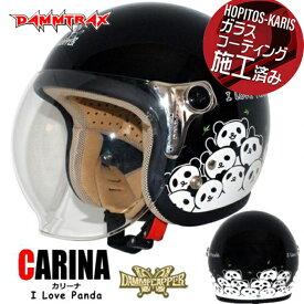 送料無料 レディースヘルメット ジェットヘルメット DAMMTRAX ダムトラックス ダムフラッパー カリーナ ヘルメット PANDA パンダ ブラック 黒 バイク用 レディース用 女性用 オープンフェイスヘルメット シールド付き あす楽対応