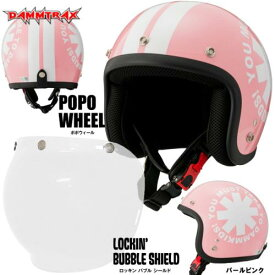 ジュニア用 ポポウィール ピンク バイク用 キッズヘルメット 子供用 ヘルメット ジェットヘルメット バブルシールド シールド付き DAMMTRAX ダムトラックス あす楽対応