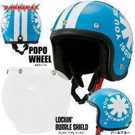 ジュニア用 ポポウィール ブルー / 青 バイク用 キッズヘルメット 子供用 ヘルメット ジェットヘルメット バブルシールド シールド付き DAMMTRAX ダムトラックス あす楽対応