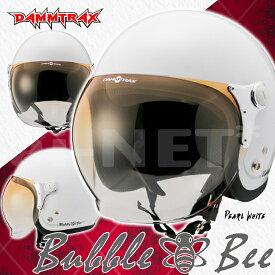 送料無料 ジェット ダムトラックス ジェットヘルメット バブルビー BUBBLE BEE メンズ レディース バイク用 オープンフェイス ヘルメット シールド付き ジェットヘルメット スモールジェット パールホワイト 白 あす楽対応