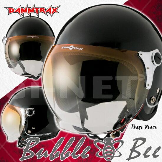 35%オフ【送料無料】ジェット【DAMMTRAX ダムトラックス】バブルビー BUBBLE BEE【メンズ レディース バイク用 ヘルメット】【シールド付き ジェットヘルメット スモールジェット】パールブラック 黒【あす楽】