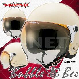 送料無料 ジェット ダムトラックス ジェットヘルメット バブルビー BUBBLE BEE メンズ レディース バイク用 ヘルメット シールド付き ジェットヘルメット スモールジェット パールアイボリー クリーム あす楽対応