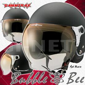 送料無料 ジェット DAMMTRAX ダムトラックス バブルビー BUBBLE BEE メンズ レディース バイク用 ヘルメット シールド付き ジェットヘルメット スモールジェット】マットブラック つや消し 黒 マッドブラック あす楽対応