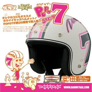 ジュニア用 DAMMTRAX ダムトラックス ダムキッズ ポポセブン popo7 パールホワイト 白 バイク用 子供用 ヘルメット ジェットヘルメット かわいい あす楽対応