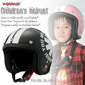 送料無料【DAMMTRAX[ダムトラックス]】 ポポウィール ブラック / 黒 バイク用 キッズ 子供用 ヘルメット【あす楽】