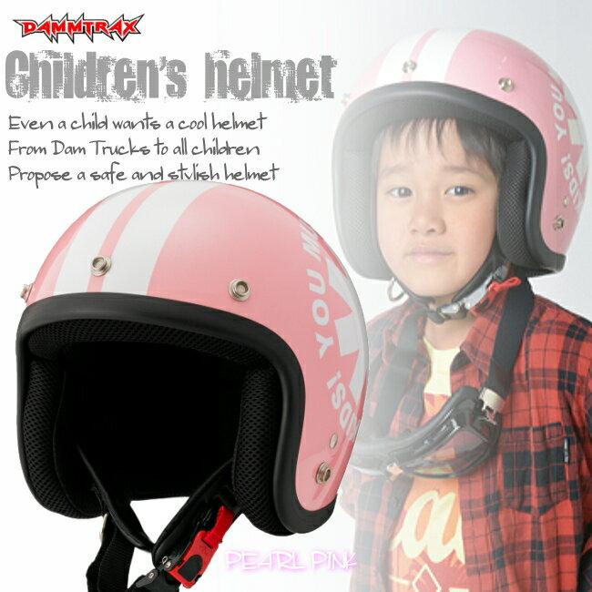 【送料無料】ジュニア用【DAMMTRAX ダムトラックス】 ポポウィール ピンク バイク用 キッズ 子供用 ヘルメット ジェットヘルメット ダムキッズ ジュニア用ヘルメット