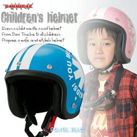 ジュニア用 ポポウィール ブルー / 青 バイク用 キッズヘルメット 子供用 ヘルメット ジェットヘルメット DAMMTRAX ダムトラックス あす楽対応