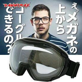 【DAMMTRAX[ダムトラックス]】ヘルメット用ゴーグル オーバーグラスゴーグル OVER GLASS GOGGLES BLACK / CLEAR / ブラック クリア【あす楽】