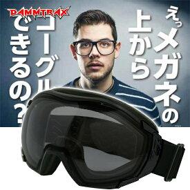 27%オフ【DAMMTRAX[ダムトラックス]】メガネ用 ゴーグル オーバーグラスゴーグル BLACK / L.SMOKE / ブラック ライトスモーク
