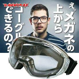 27%オフ【DAMMTRAX[ダムトラックス]】メガネ用 ゴーグル オーバーグラスゴーグル OVER GLASS GOGGLES CP / CLEAR / メッキ クリア メガネ可能 メガネ着用【あす楽】