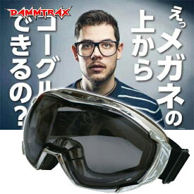 DAMMTRAX ダムトラックス メガネ用 ゴーグル オーバーグラスゴーグル CP / L.SMOKE / メッキ ライトスモーク あす楽対応 キャッシュレス5%還元