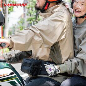 送料無料 DAMMTRAX ダムトラックス タンデムバッグ-シングル 78312 タンデムベルト タンデムツーリングベルト ダムフェローズ バイク用 ツーリングバッグ ウエストバッグ シートバッグ タンデムライダーズ タンデムライダース あす楽対応