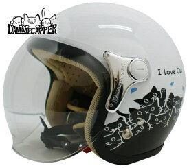 送料無料 ジェットヘルメット【DAMMTRAX/ダムトラックス/ダムフラッパー】カリーナ ヘルメット CAT(キャット) ホワイト/ 白【バイク用 レディース用 女性用 ヘルメット】シールド付き