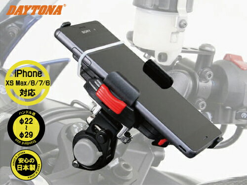 【送料無料】スマートフォンホルダー【デイトナ】バイク用 アイフォン6 iPhone6/iPhone6 PLUS 対応 リジットタイプ(92601)/クイックタイプ(92602) WIDE IH-550D【あす楽】