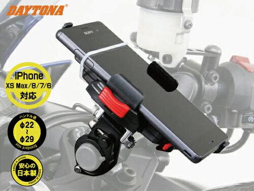 ハンドルクランプ【DAYTONA】バイク用 ハンドルクランプ スマホホルダー アイフォン6/アイフォン6 プラス 対応 リジットタイプ(92601)/クイックタイプ(92602) WIDE IH-550D