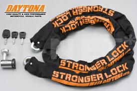 2月上旬入荷 バイク盗難防止 防犯 STRONGERシリーズ ストロンガーチェーンロック 2.0M 91513→95398 バイク ロック デイトナ DAYTONA 2.0M