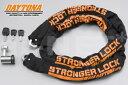 25%オフ バイク 防犯 チェーンロック 送料無料 デイトナ DAYTONA STRONGERシリーズ ストロンガーチェーンロック 3.0M…
