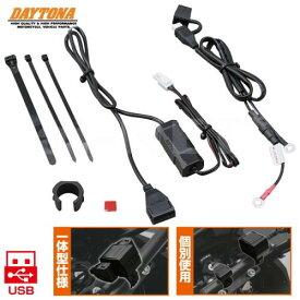 バイク電源 USB×1 2.1A スマホ対応 電源アダプター 防水USBチャージャー バイク用 防水 93039 バイク専用電源 DAYTONA/デイトナ あす楽対応