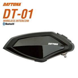 【送料無料】デイトナ DT-01 インカム 1UNIT 【98913】 バイク用 Bluetooth ヘルメット装着 通信機器 ワイヤレスインターコム BLUETOOTH INTERCOM【あす楽】 キャッシュレス5%還元