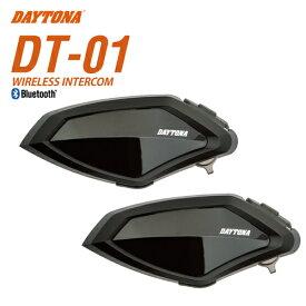 【送料無料】デイトナ DT-01 インカム 2個セット【98914】 バイク用 Bluetooth ヘルメット装着 通信機器 ワイヤレスインターコム BLUETOOTH INTERCOM DT-O1(ディーティーオーワン) キャッシュレス5%還元