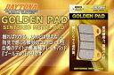 【セール特価】ブレーキ DAYTONA デイトナ ブレーキパッド ゴールデンパッドX 97133 デイトナ製 あす楽対応 キャッシ…