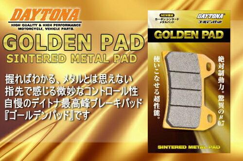 【セール特価】ブレーキ 【DAYTONA】 [デイトナ] ブレーキパッド【ゴールデンパッド ゴールドパッド】68278 デイトナ製