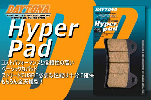 【セール特価】ブレーキ 【DAYTONA】 [デイトナ] ブレーキパッド [ハイパーパッド] 13605 デイトナ製